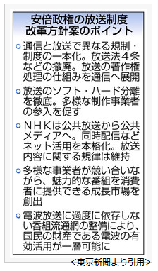 放送制度改革案(東京新聞)