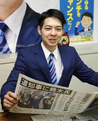 鈴木直道北海道知事