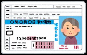 高齢者運転1女性免許証