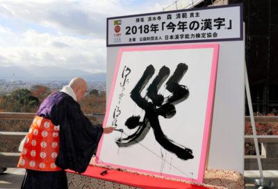 2018年今年の漢字・災